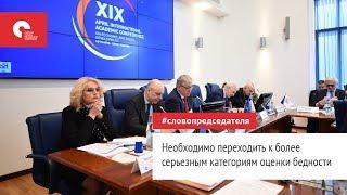 Татьяна Голикова: необходимо переходить к более серьезным категориям оценки бедности