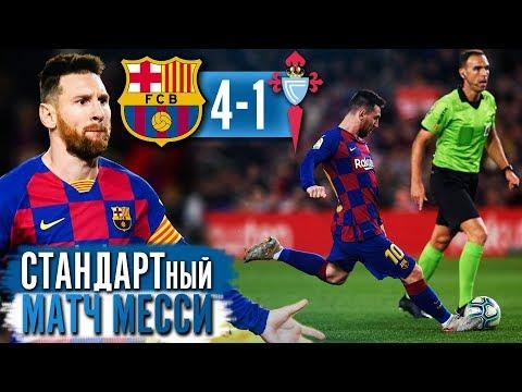 СТАНДАРТный матч Месси | Барселона - Сельта 4:1