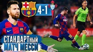 СТАНДАРТный матч Месси Барселона Сельта 4 1