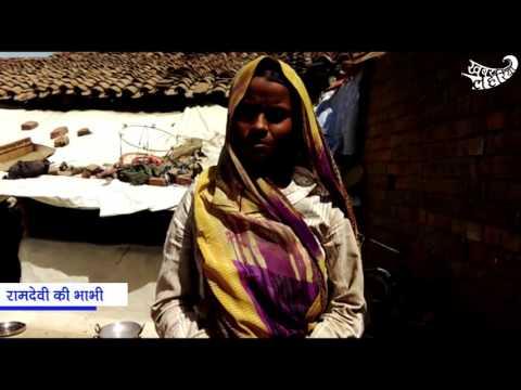 बाँदा जिला के बाँधा पुरवा में नाबालिग लड़की के साथ बलात्कार,  परिवार न्याय के इंतज़ार में