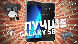 SAMSUNG GALAXY A5 2017: ЛУЧШЕ GALAXY S8