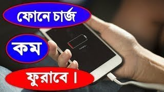 How to increase your phone battery life??