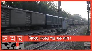 দু'মাসে ২৫টি মরদেহের সন্ধান! | Chattogram Rail | Somoy TV