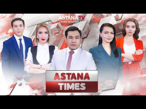 ASTANA TIMES 20:00 (05.03.2020)