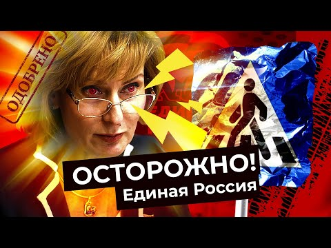 Депутат от «Единой России» хочет вашей смерти