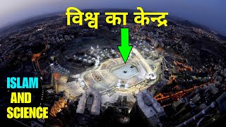 Miracles of Kaaba || Kaaba Is The Center Of The World thumbnail