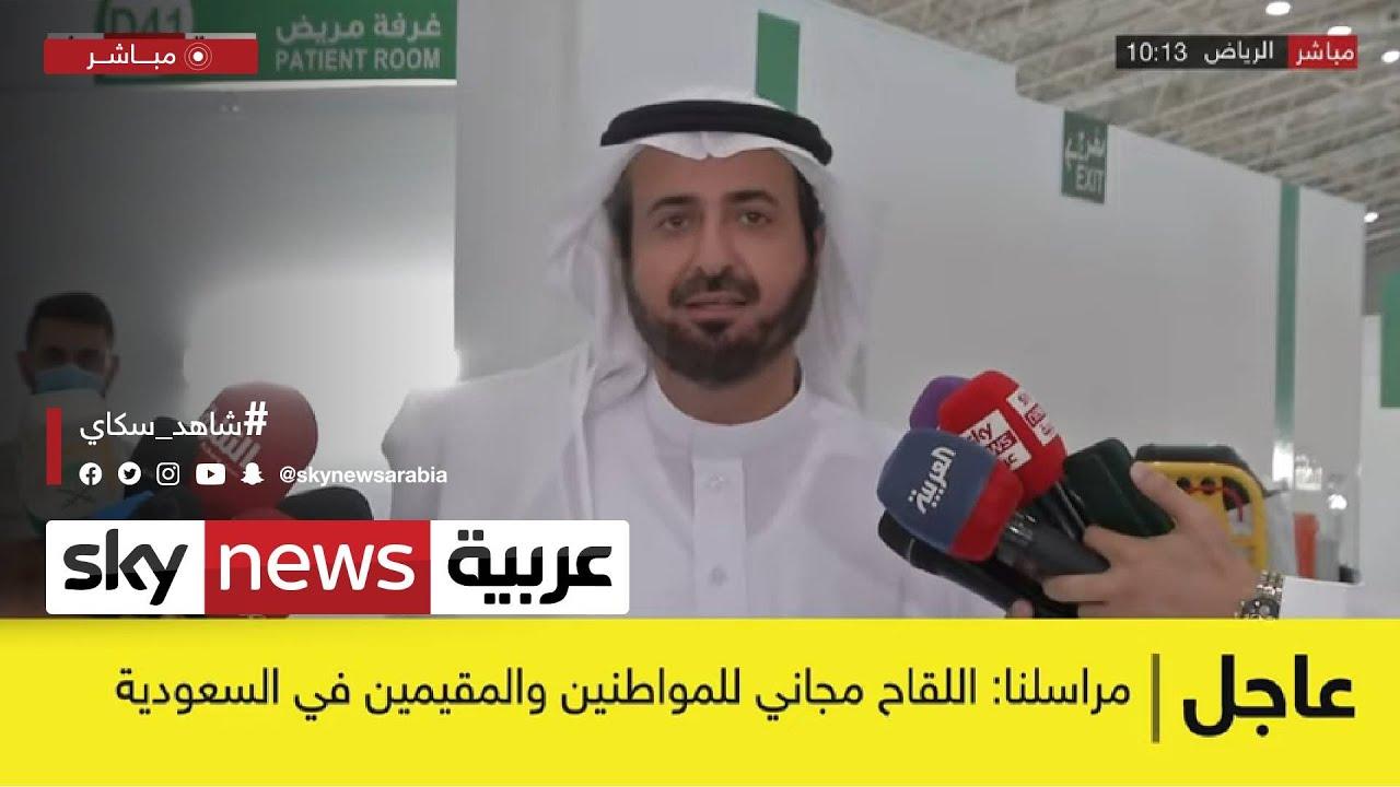 عاجل | وزير الصحة السعودي يتلقى لقاح كورونا.. ويؤكد: اليوم بداية انفراج الأزمة