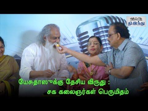 National Award to KJ Yesudas - 'Artists' Celebration | Tamil The Hindu