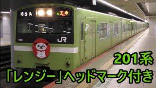 【JR西日本】201系 「ラグビーワールドカップ2019日本大会」 ラッピング列車