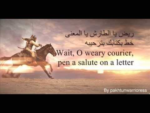 Khalid Bin Walid nasheed with arabic lyrics & English translation - ريض يا الطارش - مشاري العفاسي