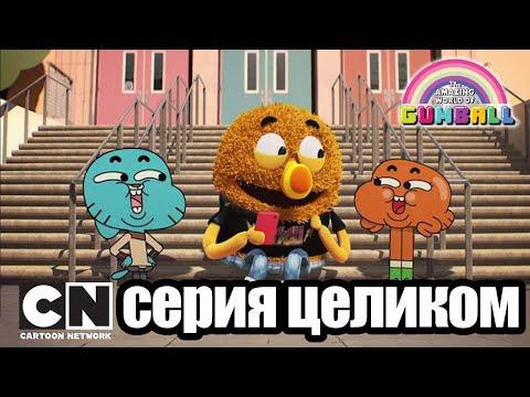 Гамбола | Девушка мечты (серия целиком) | Cartoon Network