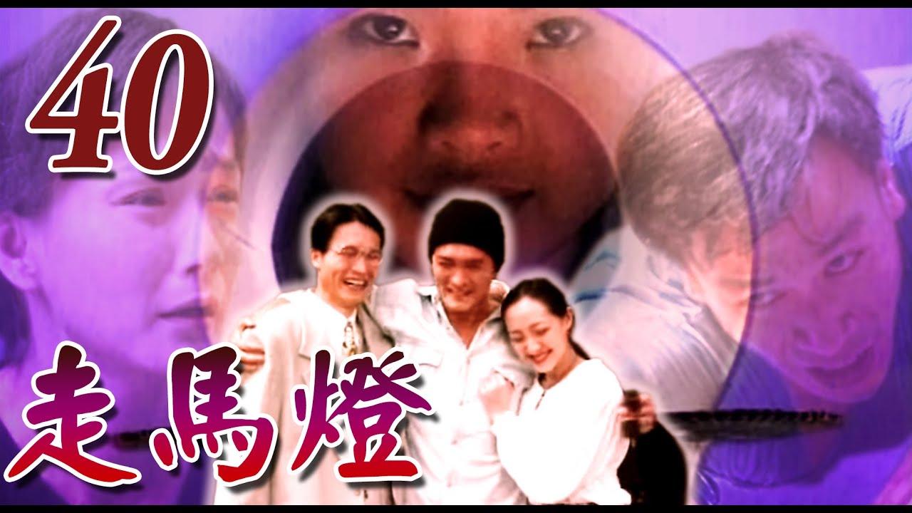 『走馬燈』第40集(應采靈、王惠五、李㼈、廖俊偉、小明哥、阿雀姨、柳哥、秦楊)中視_1997年