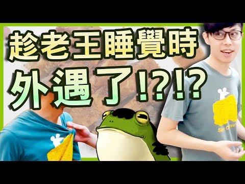 【愛夫便當】挑戰炸牛排 女友竟然突擊爆料!?|八毛 feat.老王