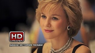 Диана: История любви - Русский трейлер