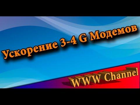 Как ускорить интернет на 3G и 4G модемах