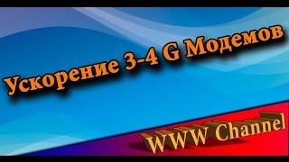 Как ускорить интернет на 3G и 4G модемах(, 2015-12-03T08:12:35.000Z)