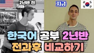한국어 공부 2년반 전과후 비교하기 2.5 years of learning Korean before and after comparison