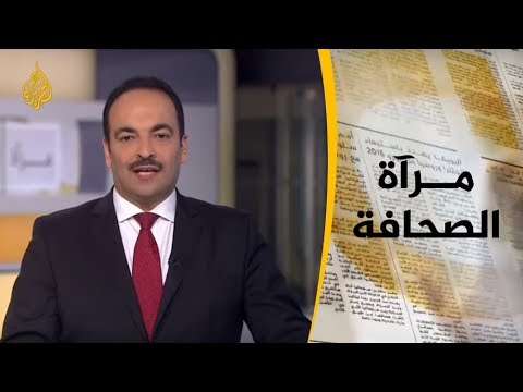 مرا?ة الصحافة الثانية  2019/6/17 ??  - نشر قبل 53 دقيقة