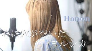 心に穴が空いた / ヨルシカ【Covered by HoneyWorks feat.Hanon】