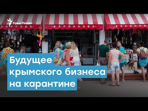 Кто выплывет? Будущее крымского бизнеса на карантине   Крымский вечер