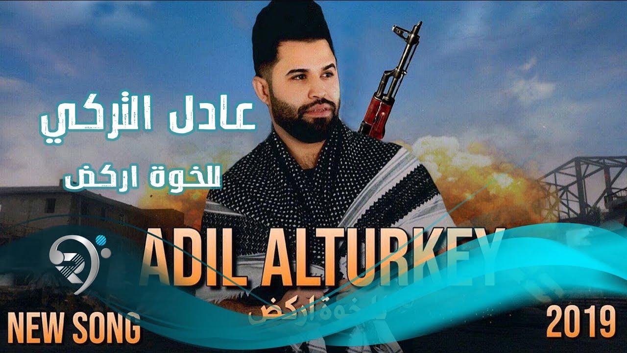 عادل التركي - للخوة اركض - اوديو حصري 2019