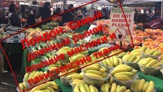9. Лондон. Самый длинный рынок, поющие мясники.