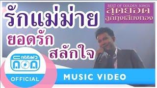 รักแม่ม่าย - ยอดรัก สลักใจ [Official Music Video]