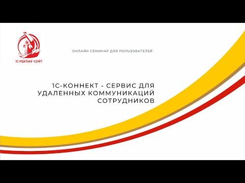 1С-Коннект - сервис для удаленных коммуникаций сотрудников