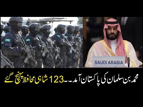 Saudi Crown Prince Muhammad bin Salman's arrival, around 123 security guards reach Pakistan