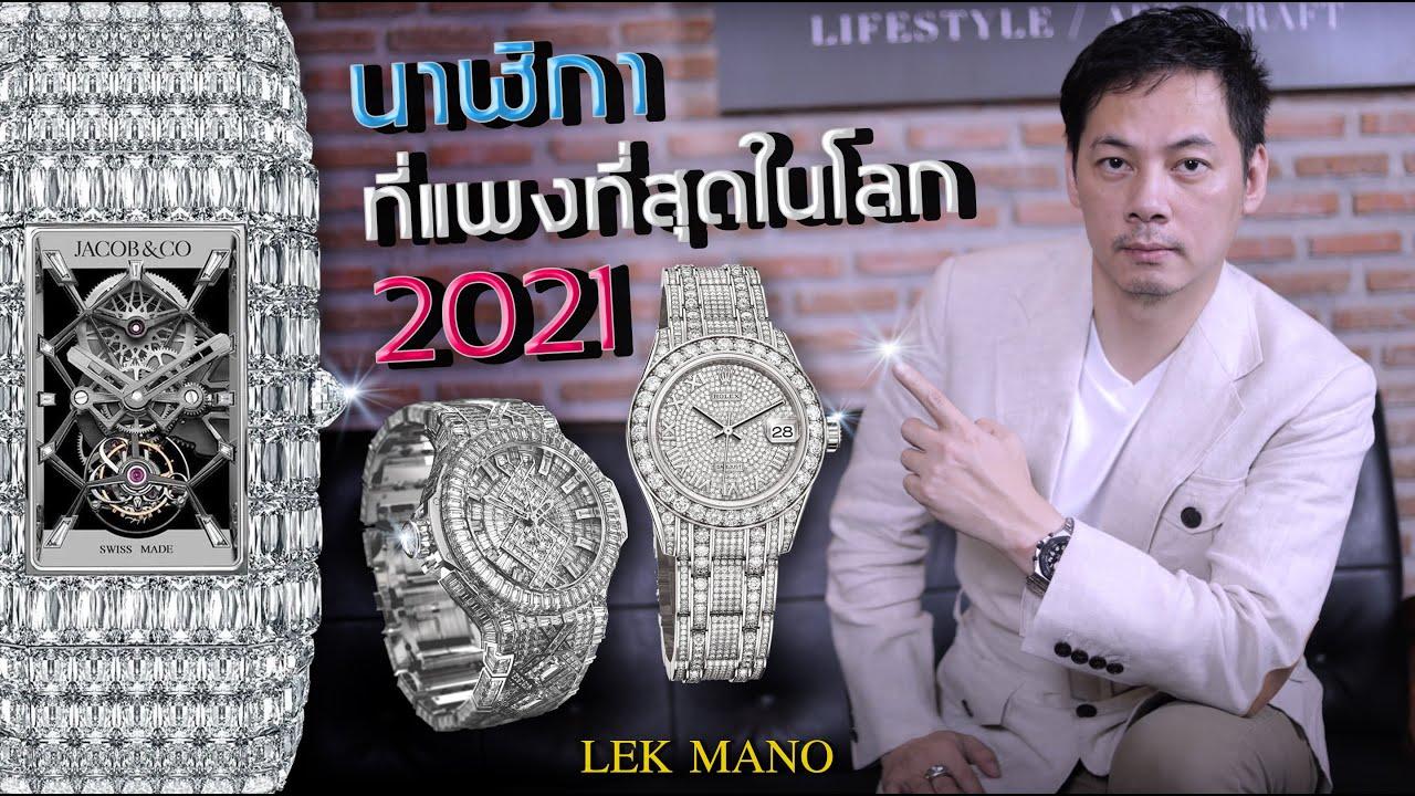นาฬิกาที่แพงที่สุดในโลก 2021 | Lek Mano