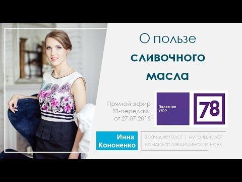 Инна Кононенко. Врач-диетолог о пользе сливочного масла. Эфир на канале 78 LIFE  27.07.18