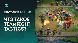 ЧТО ТАКОЕ TEAMFIGHT TACTICS?