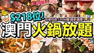 [Poor travel澳門] 每位$218蚊!澳門任食任飲火鍋放題✨!超多款美食選擇!3個湯底!川粵味蕾!Macau Travel Vlog 2019 (ft.一餐急救)