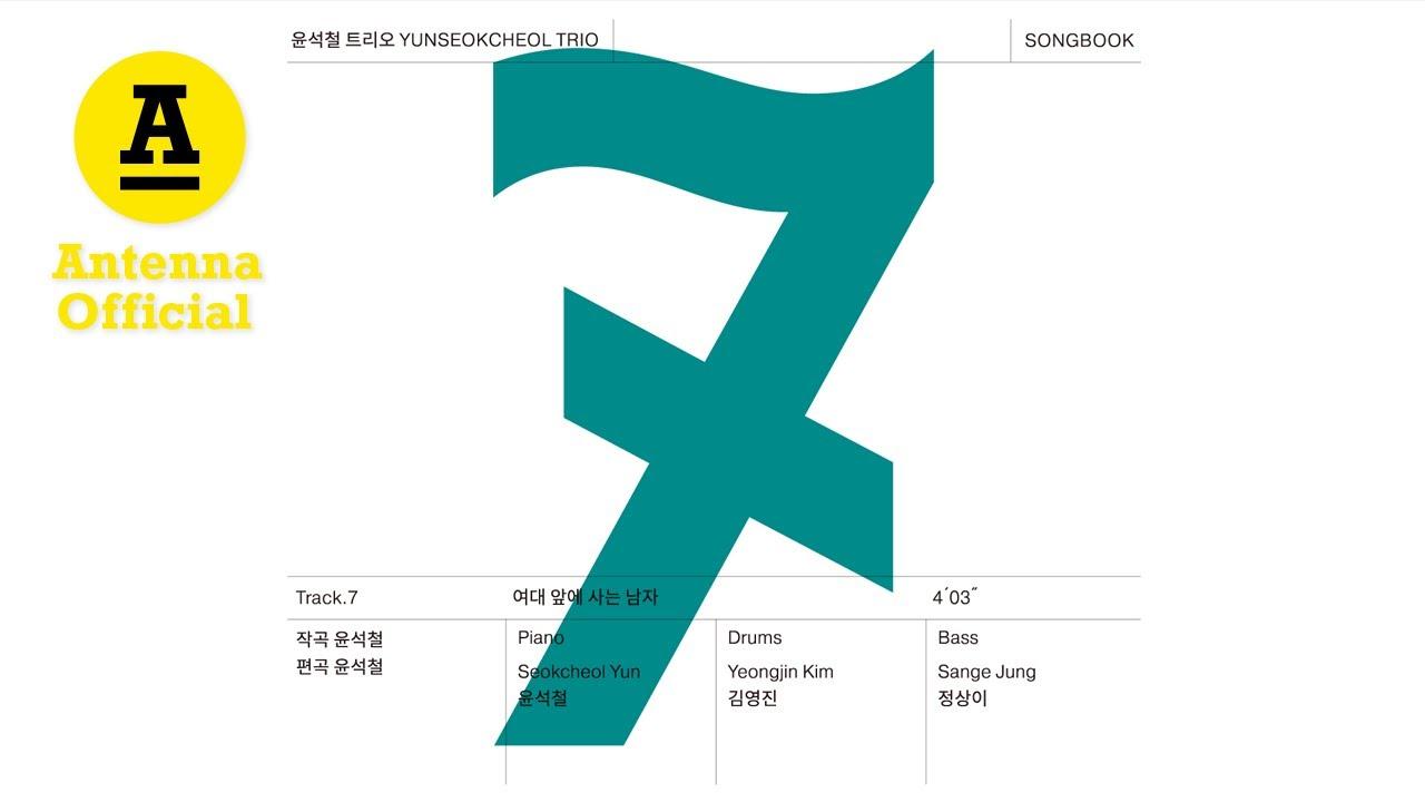 윤석철트리오 YUNSEOKCHEOL TRIO - '여대 앞에 사는 남자' (Official Audio)