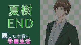 【乙女ゲーム風ボイス】夏樹END「先生と1年先の未来の約束」【隠した本音と学園生活】 thumbnail