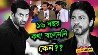 চমকে যাবেন, Sunny Deol কেন ১৬ বছর শাহরুখ খানের সাথে কথা বলেননি ? Sharukh Khan | Star Golpo