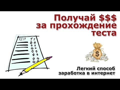 Заработать на прохождении тестов (заработок в seosprint)