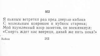 Хайям Омар 1986 Библиотека поэта  Часть 7