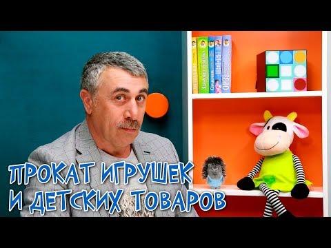Прокат игрушек и детских товаров - Доктор Комаровский