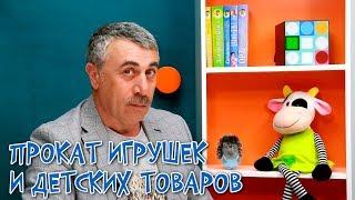 Прокат іграшок і дитячих товарів - Доктор Комаровський