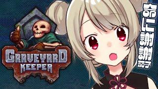 【Graveyard Keeper】倫理観0!?異世界転生してやることが墓守って、やば杉内wwww #3