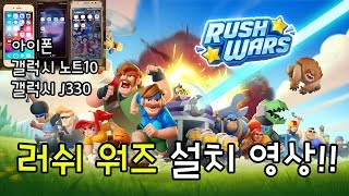 러쉬 워즈 (Rush Wars) 설치방법 & 간단 플레이 영상 (브롤스타즈 후속 게임)