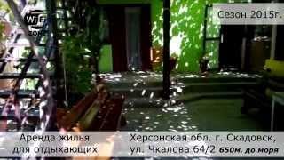 видео Частный сектор Черное море: снять недорого жилье на отдых в Черном море