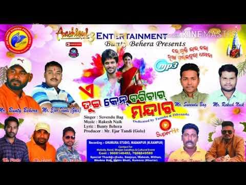 Tui Ken Bagichar Mandara (SUBHENDU BAG) New Sambalpuri song 2018