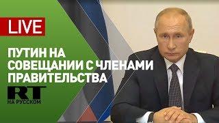 Путин на совещании с членами Правительства — LIVE