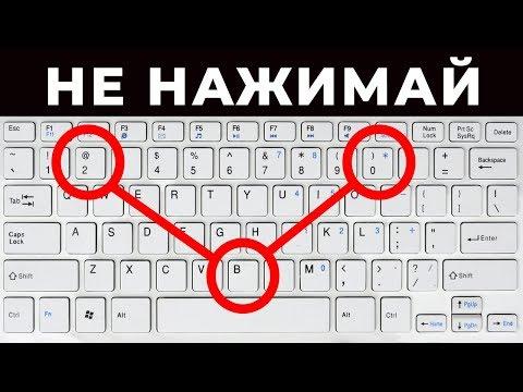 10 Секретных Функций Вашей Клавиатуры