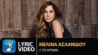 Μελίνα Ασλανίδου - Το Άρωμα | Melina Aslanidou - To Aroma (Official Lyric Video HQ)
