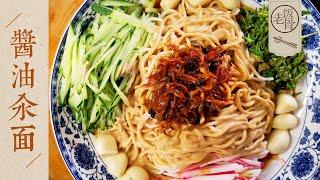 【國宴大師•醬油汆面】老北京夏天的味道:醬香爽口、簡單易學的花椒油醬油汆面,夏天來一碗,就是這個味兒,痛快!|老飯骨