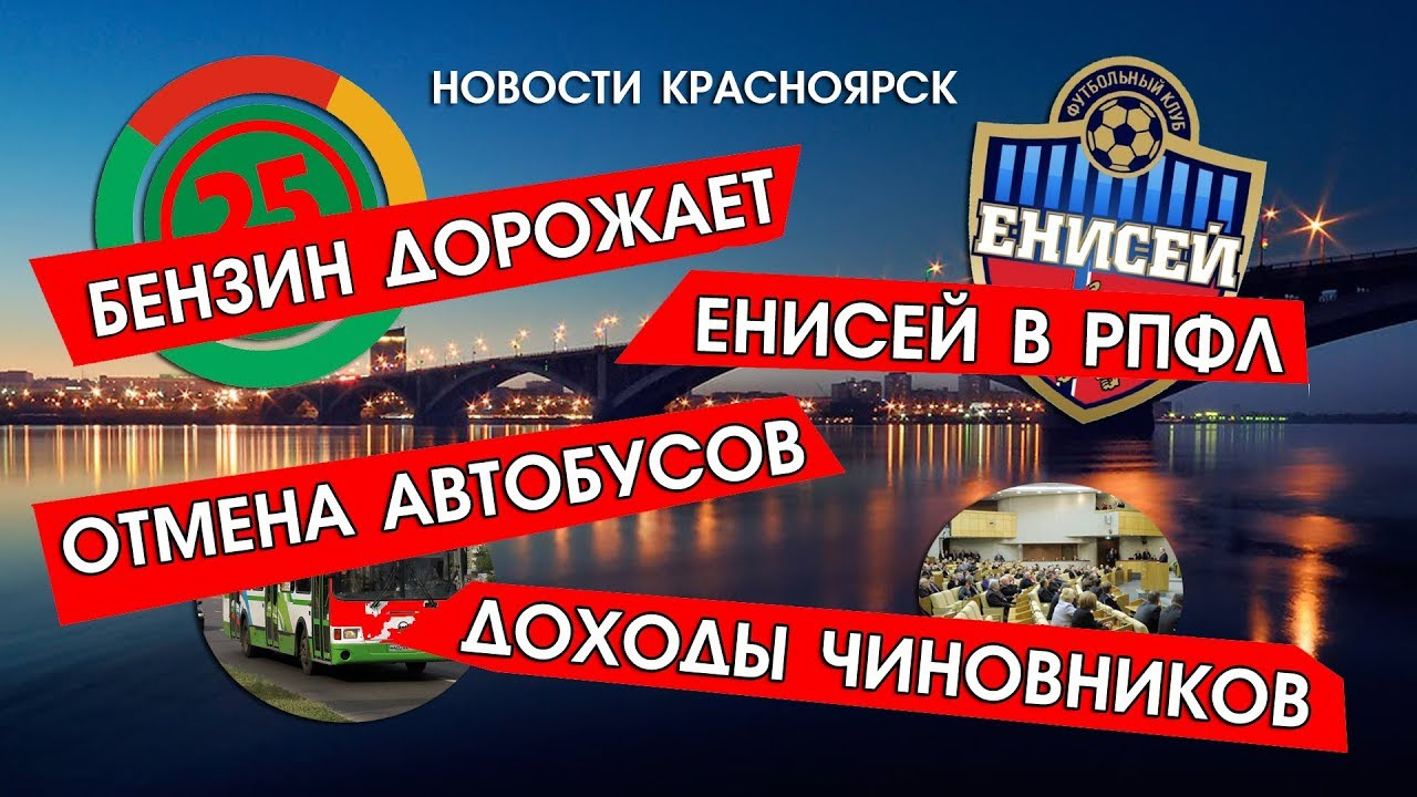 Встречайте новый информационно-развлекательный канал в Красноярске    Развлекательные Программы Красноярск
