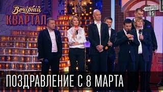Поздравление с 8 марта | Вечерний Квартал 08.03.2013